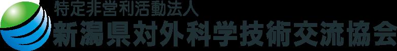 特定非営利活動法人 新潟県対外化学技術交流協会